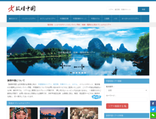chinaviki.com screenshot