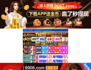 chinawangzhe.com screenshot