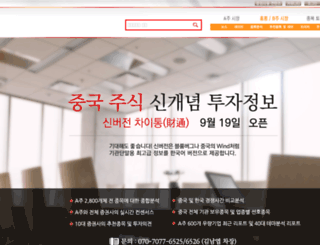 chinawindow.co.kr screenshot