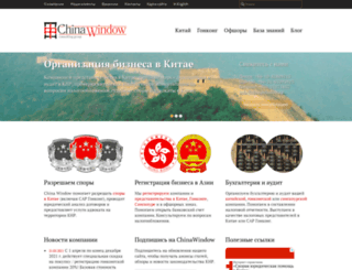 chinawindow.ru screenshot