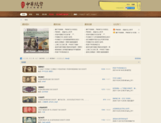chinazhibi.com screenshot