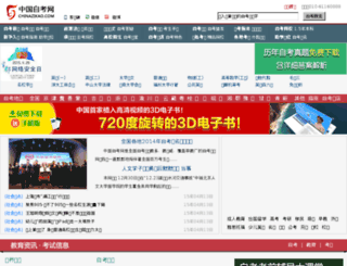 chinazikao.com screenshot