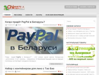 chinazila.ru screenshot