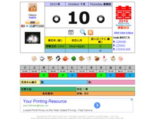 chinesecalendar.orados.com screenshot