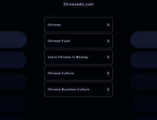 chinesedic.com screenshot