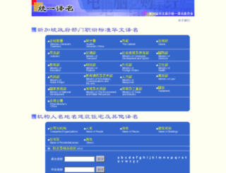 chineseterms.zaobao.com screenshot