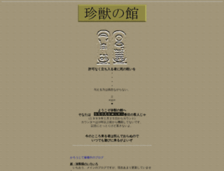 chinjuh.mydns.jp screenshot