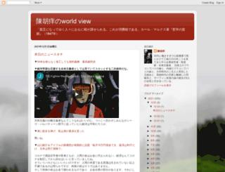 chinkokayuirv.blogspot.jp screenshot