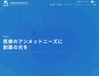 chiome.co.jp screenshot