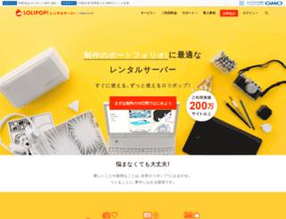 chips.jp screenshot