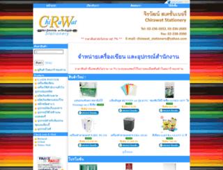 chirawat-stationery.com screenshot