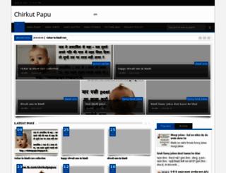 chirkutpapu.blogspot.in screenshot
