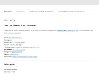 chistov.spb.ru screenshot