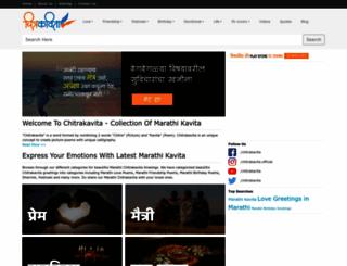 chitrakavita.com screenshot