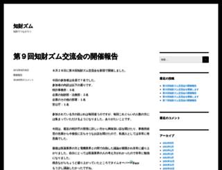 chizaism.com screenshot