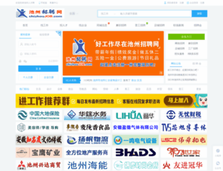chizhoujob.com screenshot