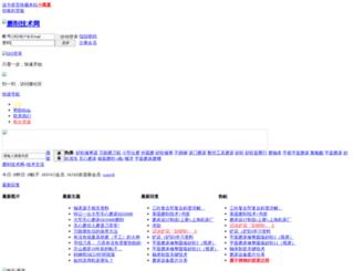 chmcc.cn screenshot