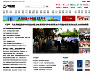 chn.chinamil.com.cn screenshot