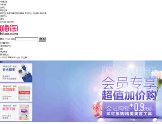 chn.hitao.com screenshot