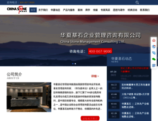 chnstone.com.cn screenshot
