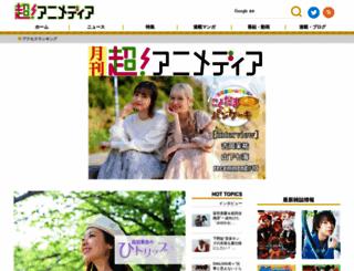cho-animedia.jp screenshot