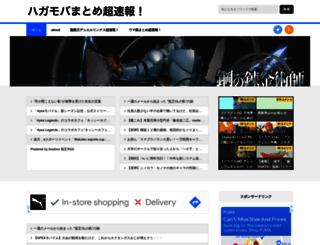 chodq10.blog.jp screenshot