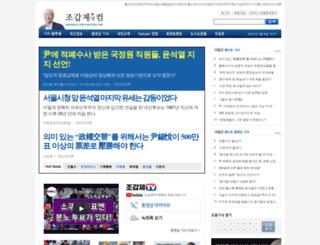 chogabje.com screenshot