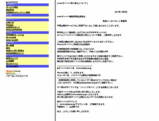 chokai.ne.jp screenshot