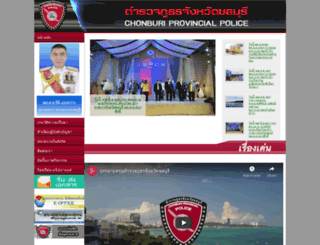chonburi.police.go.th screenshot