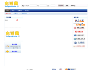 chonghuafei.com screenshot