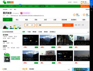 chongqing.cncn.com screenshot