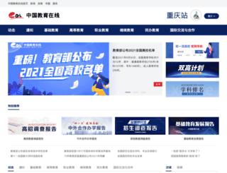 chongqing.eol.cn screenshot