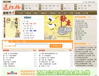 chongyang.szhufu.com screenshot