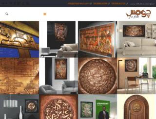 choomess.com screenshot