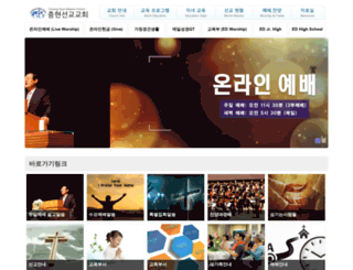 choonghyun.org screenshot