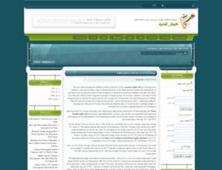 chopardes.loxblog.com screenshot