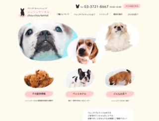 chou-chou-kennel.jp screenshot