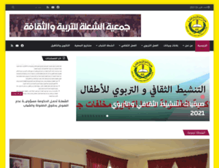 chouala.org screenshot