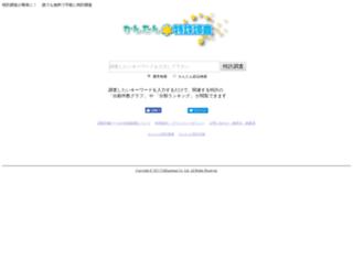 chousa.nexp.jp screenshot