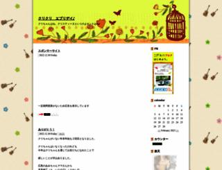 chrisutinu.jugem.jp screenshot