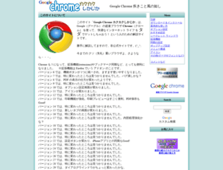 chrome.kakukaku-sikajika.com screenshot