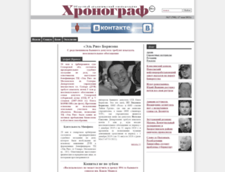 chronograf.ru screenshot