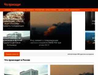 chto-proishodit.ru screenshot