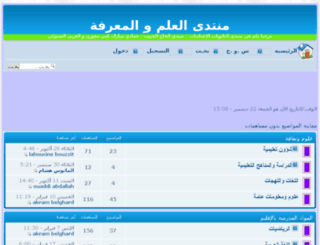 chtouka.sosforum.net screenshot