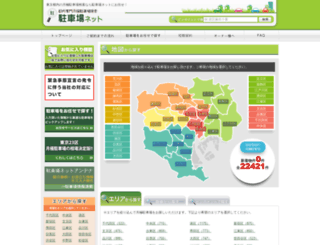 chu-net.jp screenshot