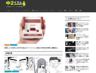 chu2.jp screenshot