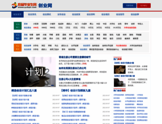 chuangye.yjbys.com screenshot