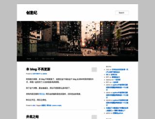 chuangyiji.com screenshot