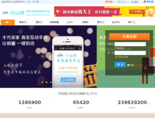 chuanshanling.com screenshot