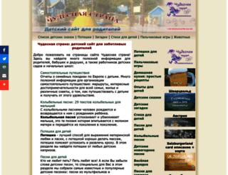 chudesnayastrana.ru screenshot